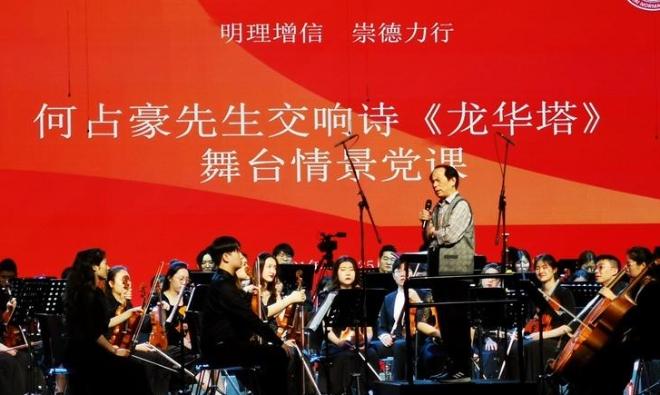 一堂舞台音乐党课,著名作曲家何占豪讲述交响诗《龙华塔》的创作故事