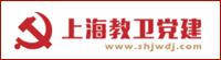 上海教卫党建网