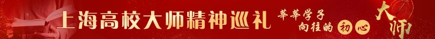 上海高校大师精神巡礼